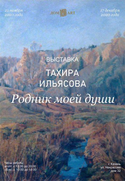 афиша-дом-арт